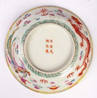 Grand bol impérial couvert en émaux Famille rose à décor de dragons et phénix, marque et période Guangxu