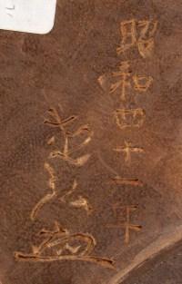 Crapaud en bois de camphrier d'époque Taisho (1912-1936), signé par l'artiste Naohiro IIIème génération