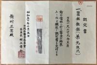 Wakizashi de Mino attribué à Kanemoto fin 16ème - NBTHK