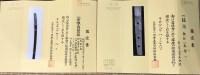 Wakizashi attribué à Jumyo mi Edo - 2 NBTHK Hozon