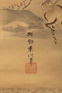 Kano Akinobu - Painting of Wild Horses by the River, Kakemono - Signature